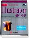 "<font title=""1주 완성 웹 포트폴리오 Illustrator 웹디자인 (CD:1)"">1주 완성 웹 포트폴리오 Illustrator 웹디...</font>"