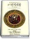 완역 반지제왕 3 - 두 개의 탑 (상)