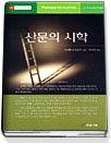 산문의 시학 (문예과학총서37)
