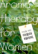 여성을 위한 아로마테라피