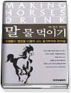말 물 먹이기 - Making Horses Drink