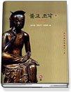 불교 조각 1 - 삼국시대