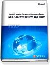 MSF/CD 기반의 컴포넌트 설계 방법론