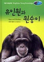 유인원과 원숭이
