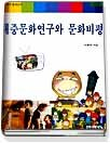 대중문화 연구와 문화비평