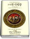 완역 반지제왕 4 - 두 개의 탑 (하)