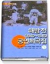 해방전 (1940~1945) 공연희곡집 5