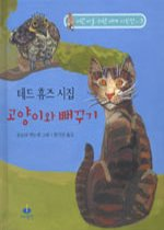 테드 휴즈 시집 - 고양이와 뻐꾸기