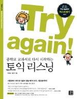 Try again! 중학교 교과서로 다시 시작하는 토익 리스닝 (교재+CD:1)