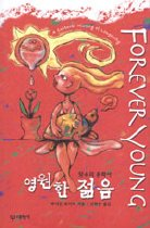 "<font title=""영원한 젊음 Forever Young - 장수의 문화사"">영원한 젊음 Forever Young - 장수의 문화...</font>"
