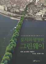 "<font title=""도시의 생명력, 그린웨이 - 세계 도시에서배운다 "">도시의 생명력, 그린웨이 - 세계 도시에서...</font>"