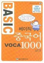 베이직 중국어 VOCA 1000