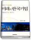 세계가 두려워할 미래의 한국기업 어떻게 만들 것인가?