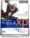기본과 실전에 강해지는 한글 윈도우 XP