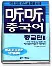 팅팅중국어 - 중급 2 (교재+TAPE:4)