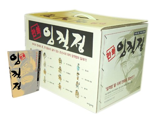 만화 임꺽정 세트 (전32권)