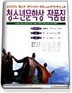 2003 청소년문학상 작품집 제11회