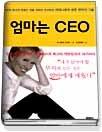 엄마는 CEO