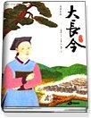 동화 大長今(대장금) (어린이도서관3)