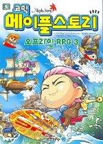 코믹 메이플스토리 - 오프라인 RPG 3
