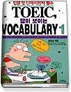 토익답이 보이는  Vocabulary