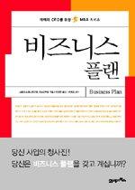 비즈니스 플랜 Business Plan