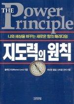 지도력의 원칙