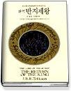 완역 반지제왕 6 - 왕의 귀환 (하)