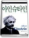아인슈타인 (시공로고스총서12)