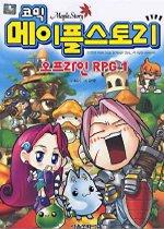 코믹 메이플스토리 - 오프라인 RPG 1