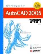 실무 예제로 배우는 AutoCAD 2005 길라잡이