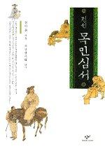 정선 목민심서▼/창비[1-130023]