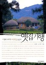 옛집기행 - 이땅의 마지막 서민옛집 보고서