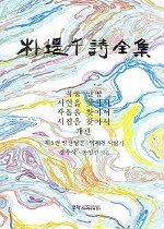 박제천 시선집 5 - 방산담론