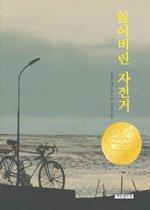 잃어버린 자전거 (책가방문고10)