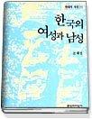 한국의 여성과 남성 (현대의지성 39)