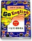 GO ENGLISH- 회화편기초