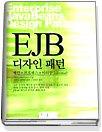 EJB 디자인 패턴 - 패턴.프로세스.이디엄(Idioms)