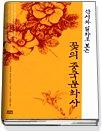 한시와 일화로 보는 꽃의 중국문화사