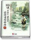 (100년 후에도 읽고싶은)한국명작동화. 2