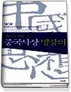 개념과 시대로 읽는 중국사상 명강의