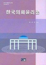한국의회윤리론