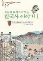 "<font title=""유물과 유적으로 보는 한국사 이야기 1 - 선사시대부터 통일신라시대까지"">유물과 유적으로 보는 한국사 이야기 1 - ...</font>"