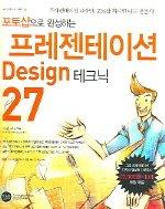 """<font title=""""포토샵으로 완성하는 프레젠테이션 Design 테크닉 27 (CD:1) """">포토샵으로 완성하는 프레젠테이션 Design ...</font>"""