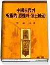 중국고대의 주술적사유와 제왕통치