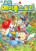코믹 메이플스토리 - 오프라인 RPG 11