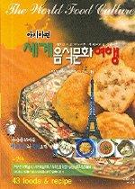 세계음식문화여행 : 아시아편