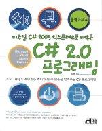 "<font title=""비주얼 C# 2005 익스프레스로 배우는 C# 2.0 프로그래밍"">비주얼 C# 2005 익스프레스로 배우는 C# 2....</font>"
