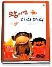 왕이빨 라리 파리 (소년한길동화6)