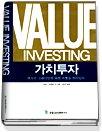 VALUE INVESTING - 가치투자